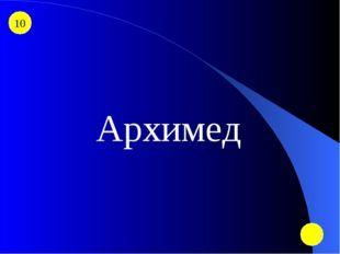 10 Архимед