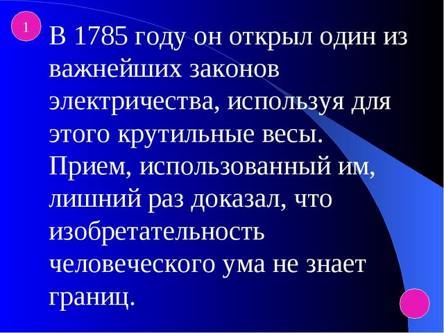 1 В 1785 году он открыл один из важнейших законов электричества, используя дл...