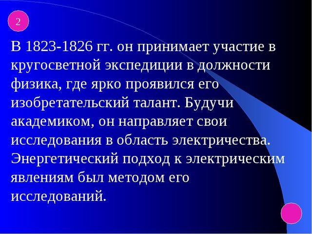 2 В 1823-1826 гг. он принимает участие в кругосветной экспедиции в должности...