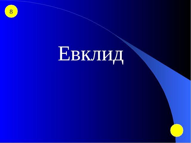 8 Евклид