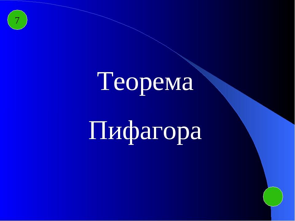 7 Теорема Пифагора