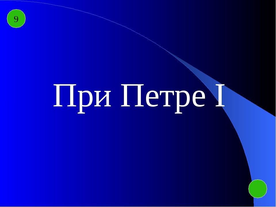 9 При Петре I