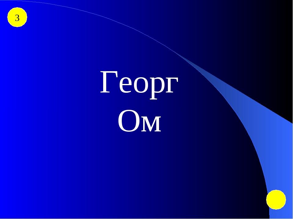 3 Георг Ом