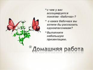 с чем у вас ассоциируется понятие «бабочка»? о каких бабочках вы хотели бы ра