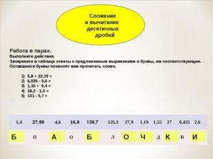 Сложение и вычитание десятичных дробей Работа в парах. Выполните действия. З