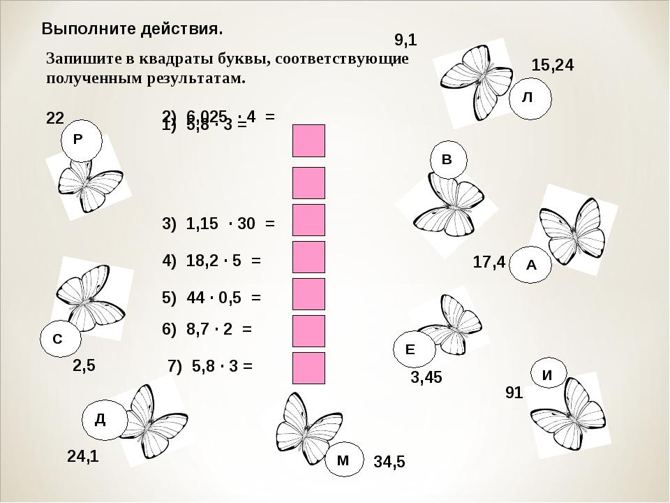 Л В А Е И М 34,5 91 3,45 17,4 9,1 15,24 Р 22 С 2,5 Д 24,1 1) 5,8 ∙ 3 = 2) 6...