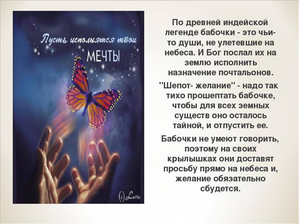 По древней индейской легенде бабочки - это чьи-то души, не улетевшие на небе...