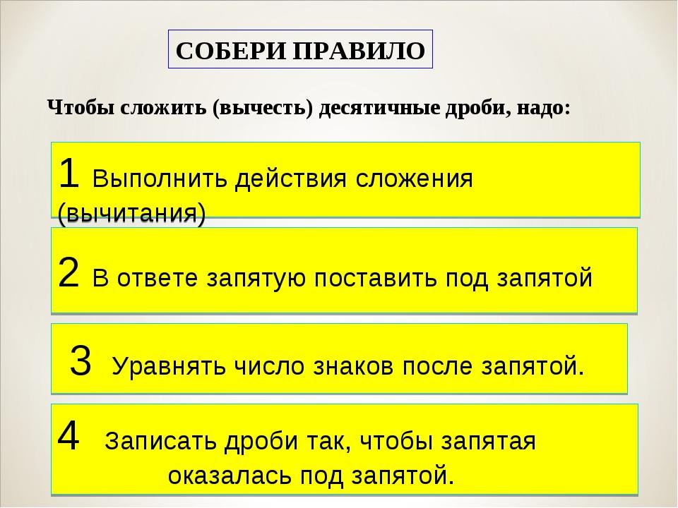1 Выполнить действия сложения (вычитания) 2 В ответе запятую поставить под за...