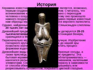 История Керамика известна с глубокой древности и является, возможно, первым с