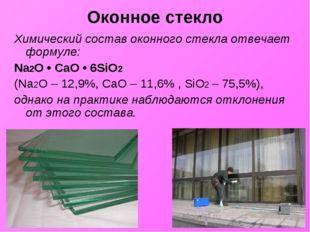 Оконное стекло Химический состав оконного стекла отвечает формуле: Na2O • CaO