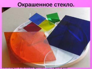 Окрашенное стекло. Обычная стеклянная масса после остывания имеет желтовато-з