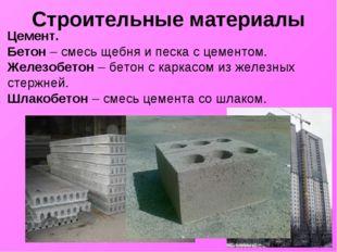 Строительные материалы Цемент. Бетон – смесь щебня и песка с цементом. Железо