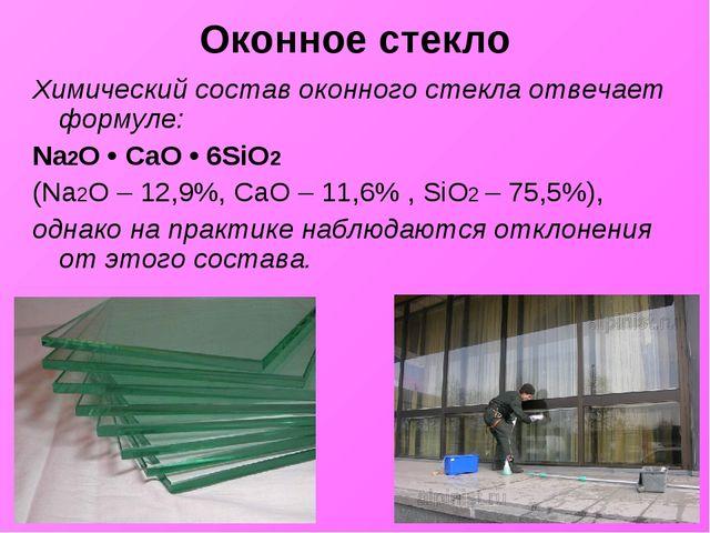 Оконное стекло Химический состав оконного стекла отвечает формуле: Na2O • CaO...