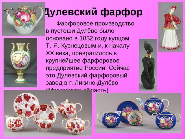 Дулевский фарфор Фарфоровое производство в пустоши Дулёво было основано в 183...
