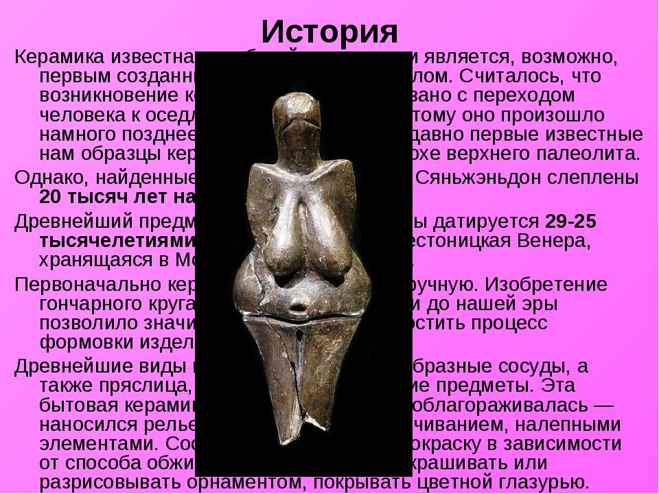 История Керамика известна с глубокой древности и является, возможно, первым с...
