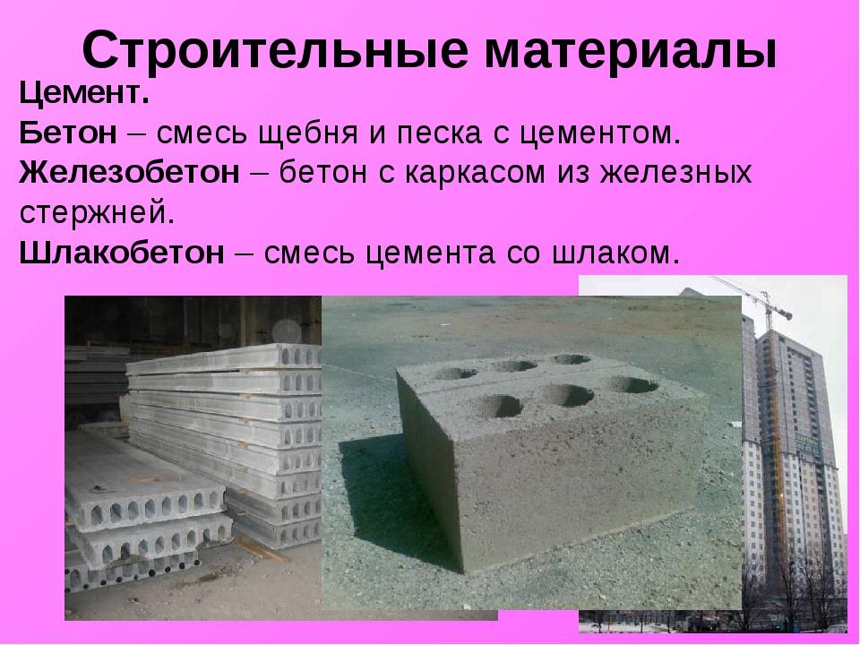 Строительные материалы Цемент. Бетон – смесь щебня и песка с цементом. Железо...