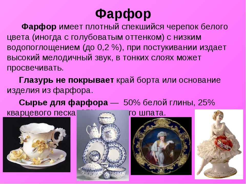 Фарфор Фарфоримеет плотный спекшийся черепок белого цвета (иногда с голубова...