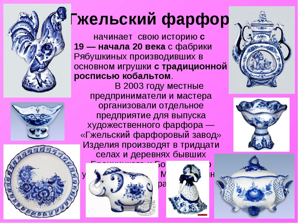Гжельский фарфор начинает свою историю с 19— начала 20 века с фабрики Рябушк...