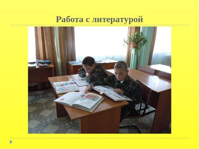 Работа с литературой