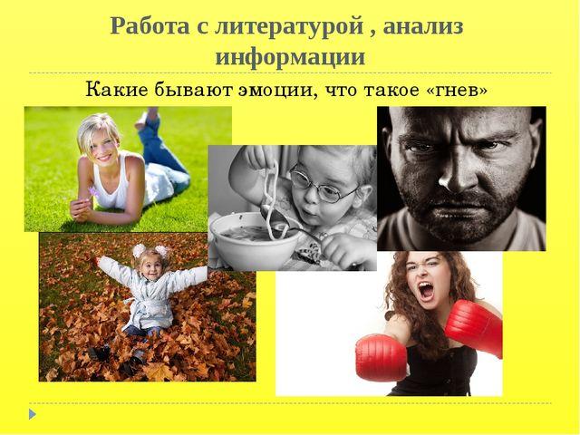 Работа с литературой , анализ информации Какие бывают эмоции, что такое «гнев»