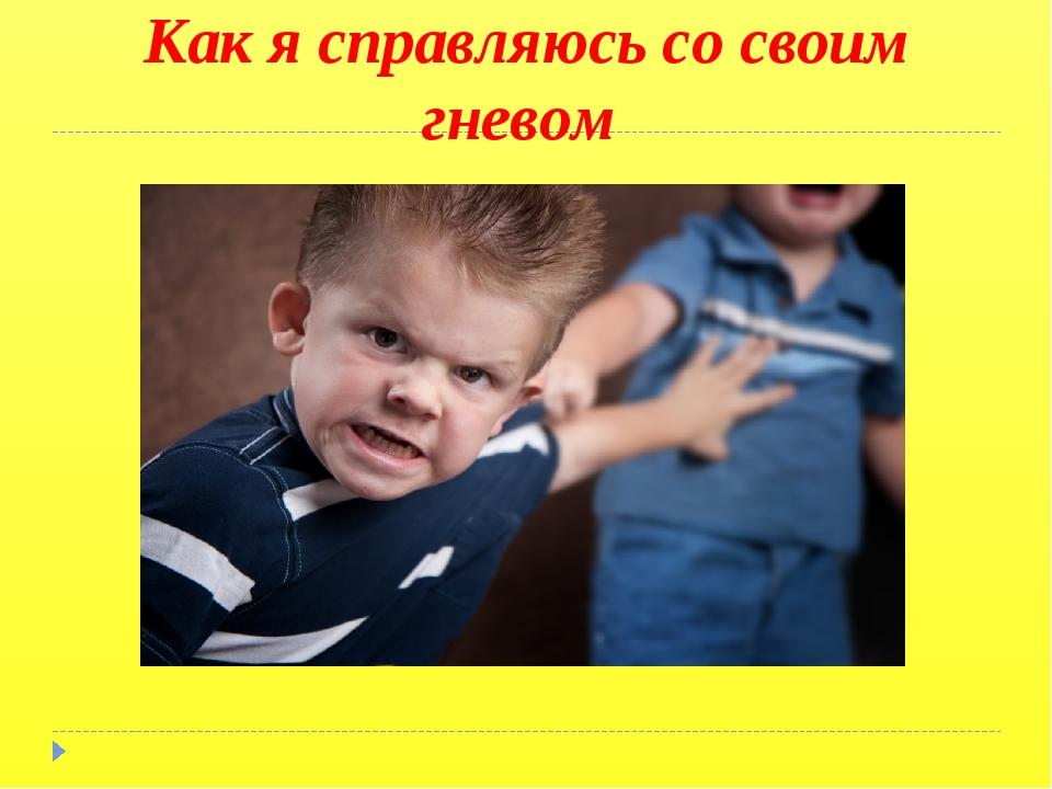 Как я справляюсь со своим гневом