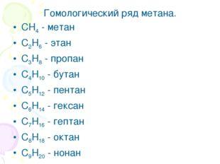 Гомологический ряд метана. CH4 - метан C2H6 - этан C3H8 - пропан C4H10 - бута