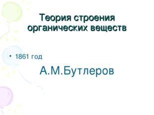 Теория строения органических веществ 1861 год А.М.Бутлеров