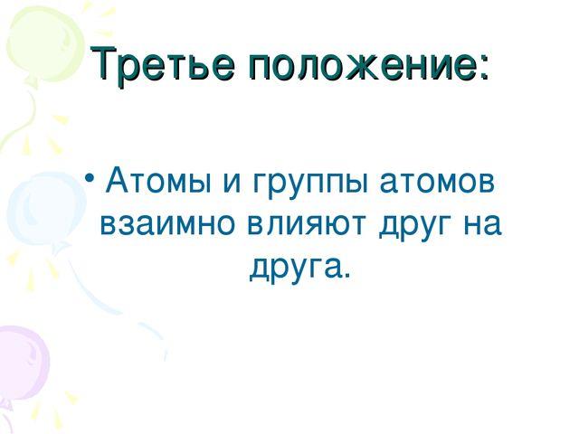 Третье положение: Атомы и группы атомов взаимно влияют друг на друга.
