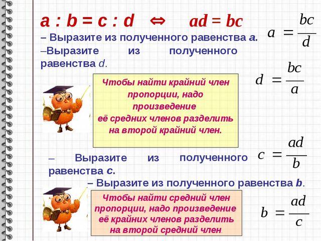 гдз по теме отношение и пропорции 6 класс
