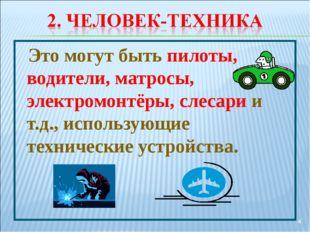 Это могут быть пилоты, водители, матросы, электромонтёры, слесари и т.д., ис