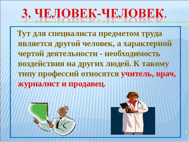 Тут для специалиста предметом труда является другой человек, а характерной ч...