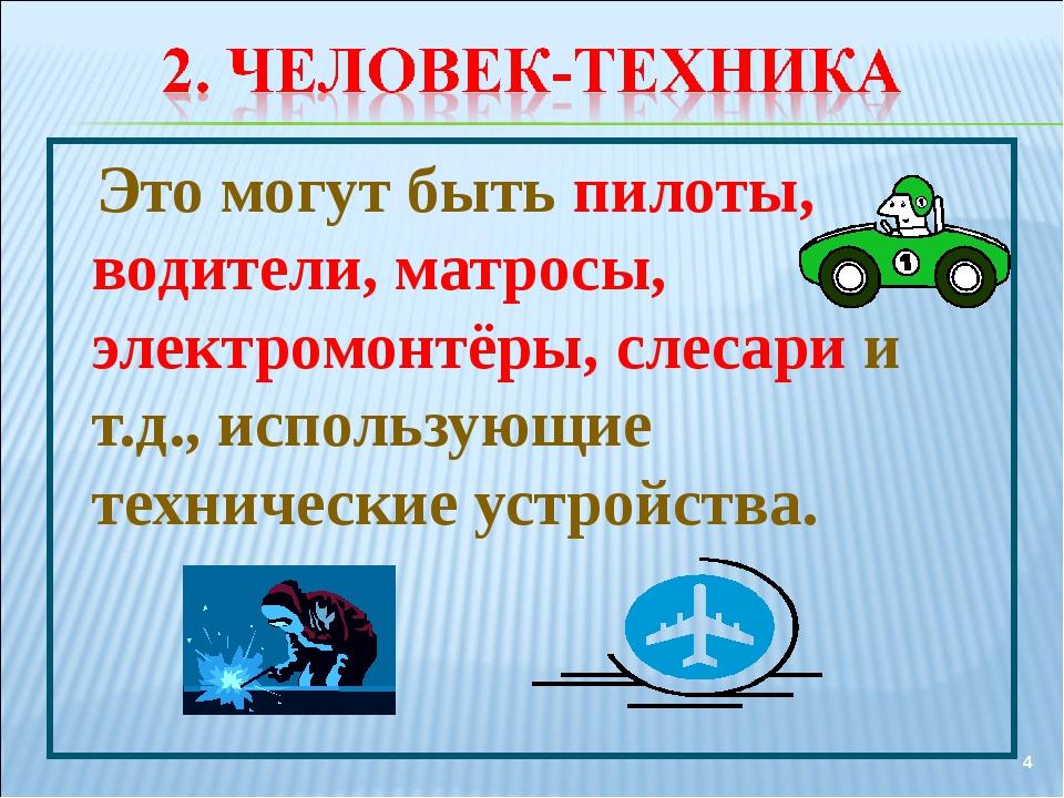 Это могут быть пилоты, водители, матросы, электромонтёры, слесари и т.д., ис...