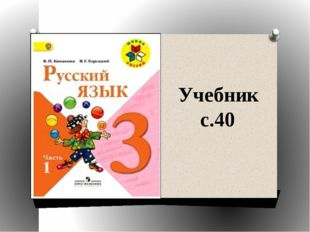 Учебник с.40