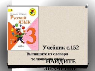 Учебник с.152 НАЙДИТЕ ЗНАЧЕНИЕ СЛОВА Альбом Выпишите из словаря толкование с