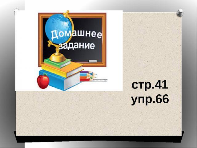 стр.41 упр.66