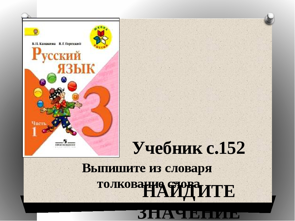 Учебник с.152 НАЙДИТЕ ЗНАЧЕНИЕ СЛОВА Альбом Выпишите из словаря толкование с...