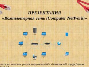 ПРЕЗЕНТАЦИЯ «Компьютерная сеть(Computer NetWork)» Презентацию выполнил: учит