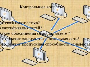 Контрольные вопросы: Что называют сетью? Классификация сетей? Какие объединен