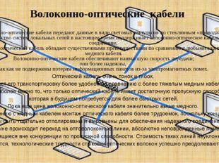Волоконно-оптические кабели Волоконно-оптические кабели передают данные в вид