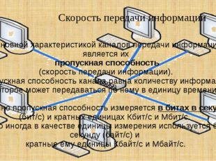 Основной характеристикой каналов передачи информации является их пропускная с