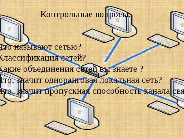 Контрольные вопросы: Что называют сетью? Классификация сетей? Какие объединен...