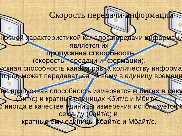 Основной характеристикой каналов передачи информации является их пропускная с...