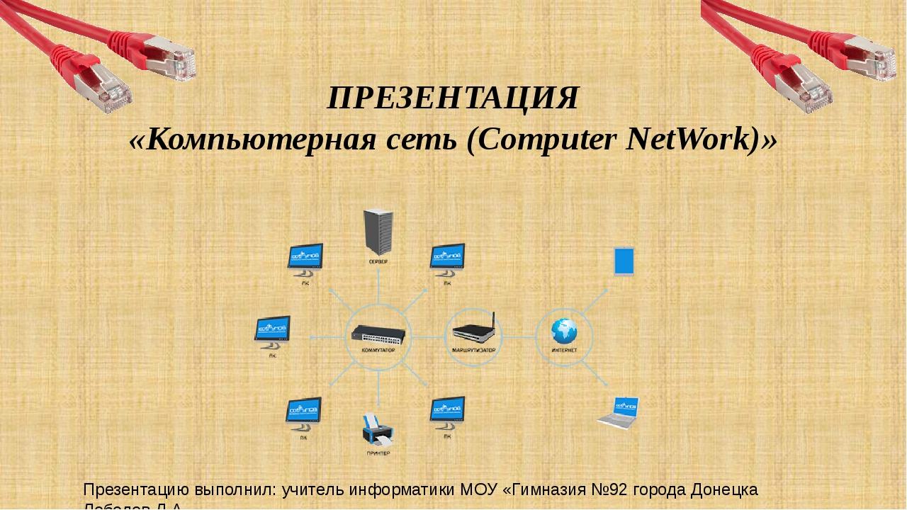 ПРЕЗЕНТАЦИЯ «Компьютерная сеть(Computer NetWork)» Презентацию выполнил: учит...