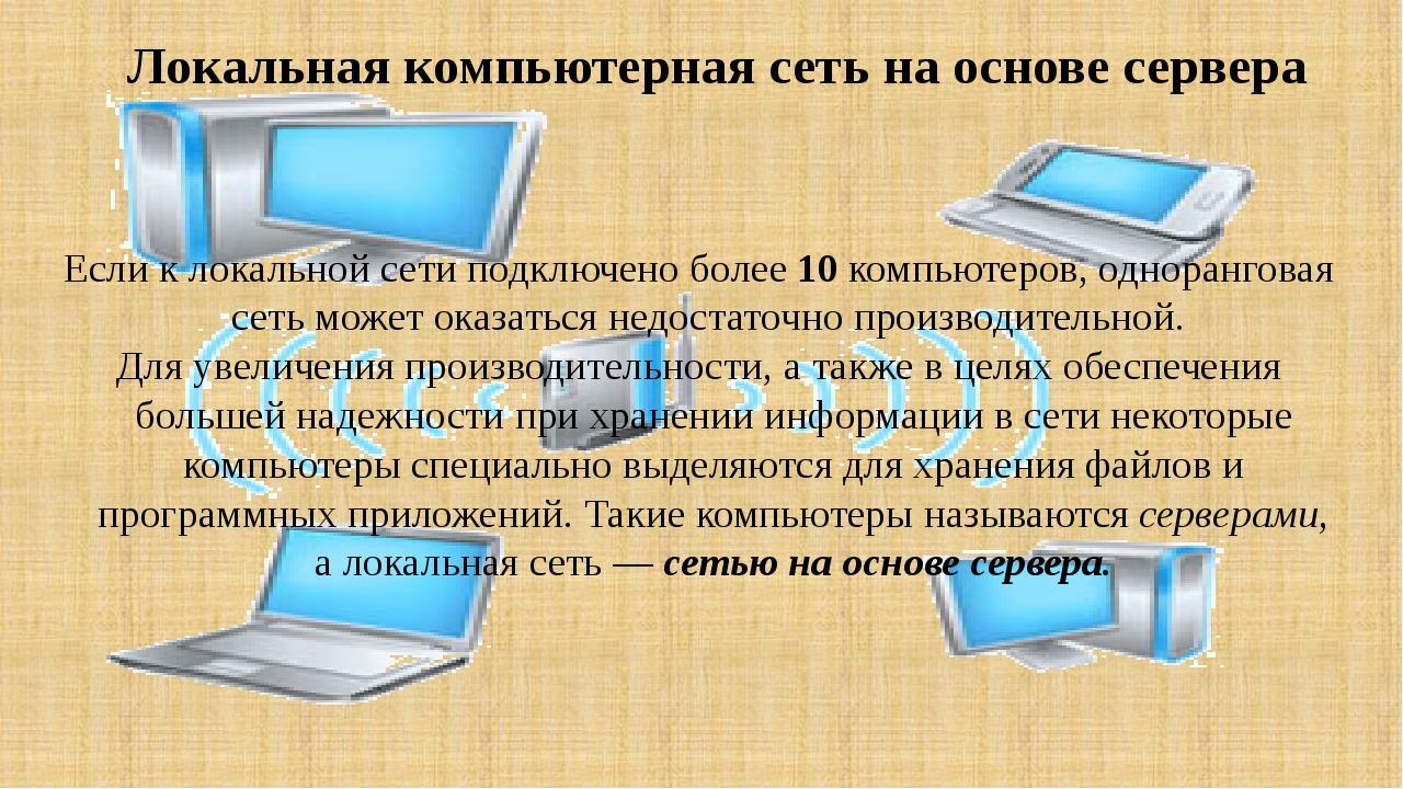 Локальная компьютерная сеть на основе сервера Если к локальной сети подключен...