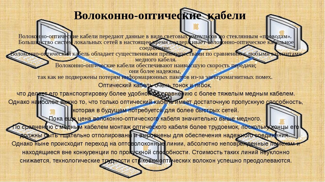 Волоконно-оптические кабели Волоконно-оптические кабели передают данные в вид...