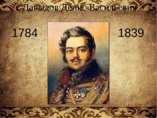 Давыдов Денис Васильевич 1784 1839