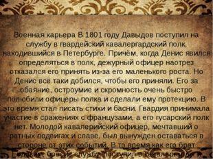 Военная карьера В 1801 году Давыдов поступил на службу в гвардейский кавалер