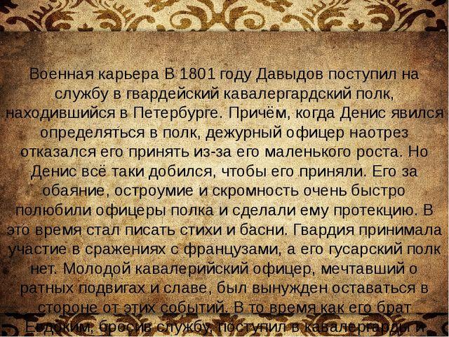 Военная карьера В 1801 году Давыдов поступил на службу в гвардейский кавалер...