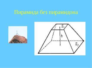 Пирамида без пирамидона