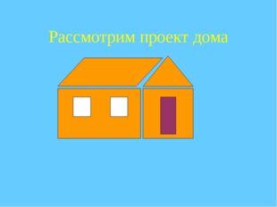 Рассмотрим проект дома